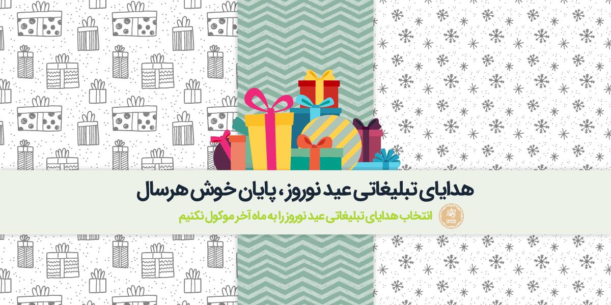 هدایای تبلیغاتی عید نوروز