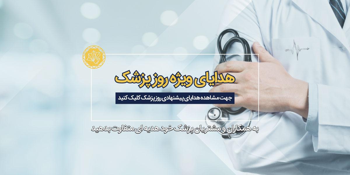 هدیه روز پزشک , کادو روز پزشک , هدایای مناسب پزشکان